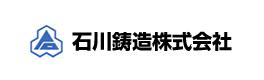 石川鋳造株式会社