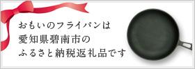 おもいのフライパンは愛知県碧南市のふるさと納税返礼品です