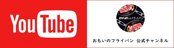 おもいのフライパン公式YouTubeチャンネル